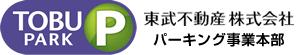 駐車場 駐輪場 パーキング検索 東武不動産 パーキング事業部