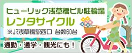 ヒューリック浅草橋レンタサイクル