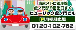 東京メトロ銀座線虎ノ門駅9番出口すぐヒューリック虎ノ門ビル月極駐車場0120-102-762