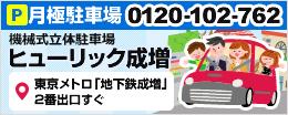 月極駐車場 ヒューリック成増 0120-102-762
