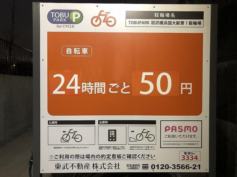 駅 国 大 羽沢 駐輪場 横浜
